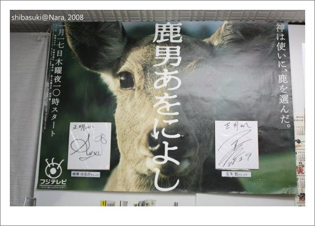 20081128_奈良-146_奈良老街.JPG