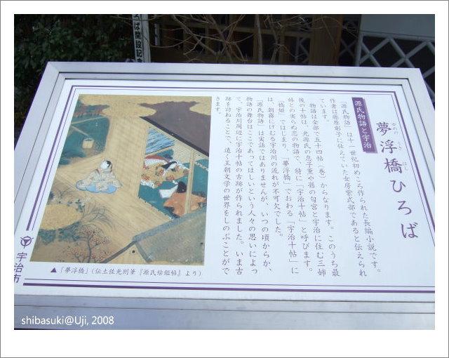 20081129_宇治-8.JPG