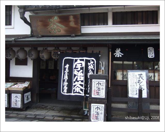 20081129_宇治-11_平等院參道.JPG
