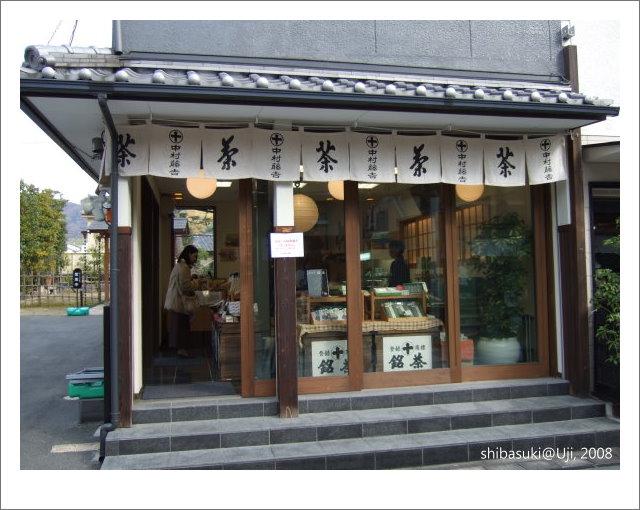 20081129_宇治-13_平等院參道.JPG