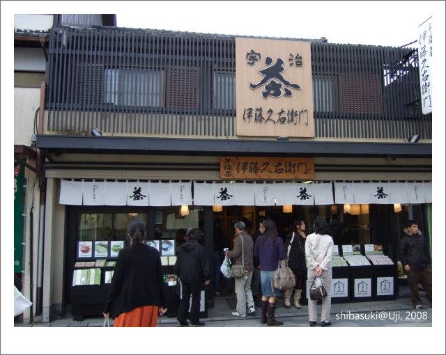 20081129_宇治-14_平等院參道.JPG