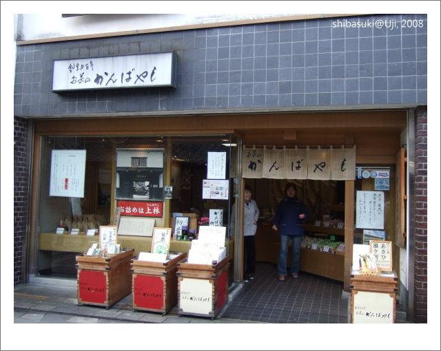 20081129_宇治-16_平等院參道.JPG