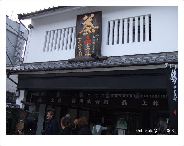 20081129_宇治-17_平等院參道.JPG