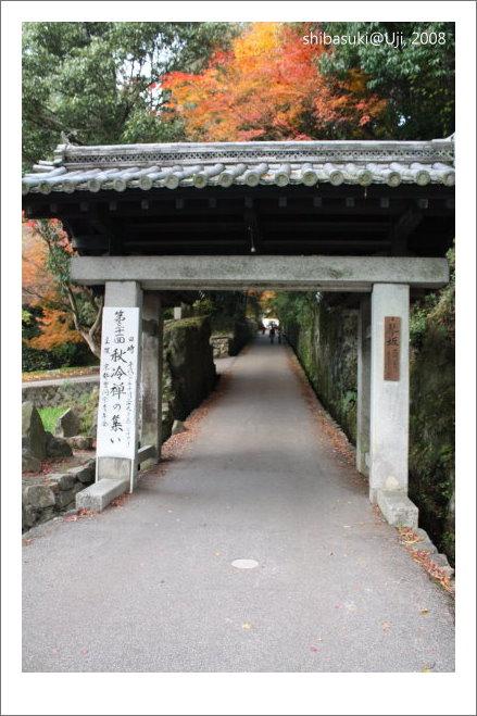 20081129_宇治-99_興盛寺.JPG