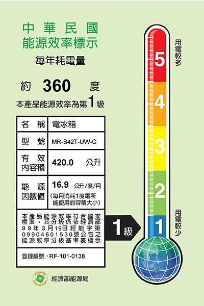 MR-B42T-UW-C_500.jpg