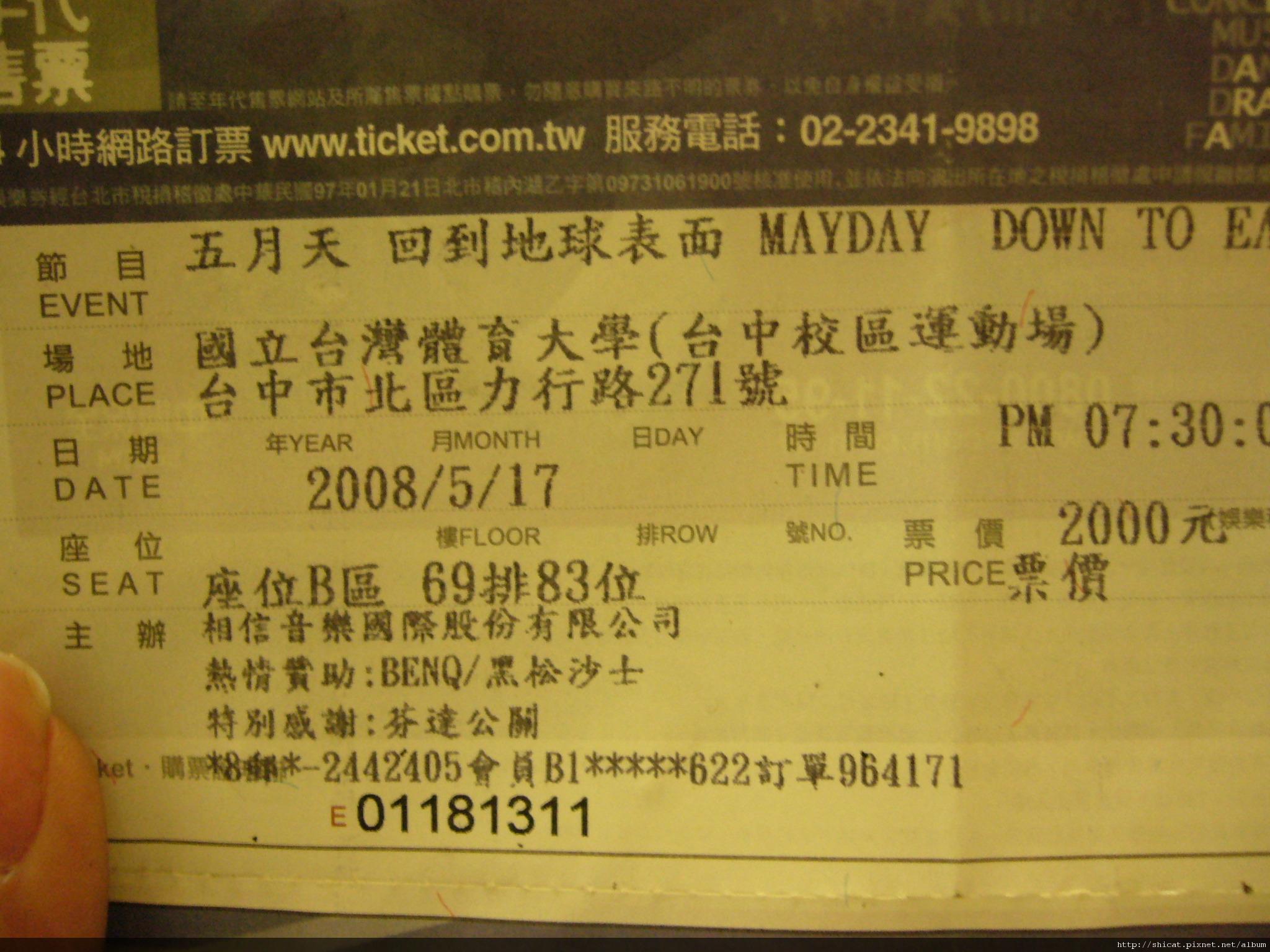 20080517022.JPG