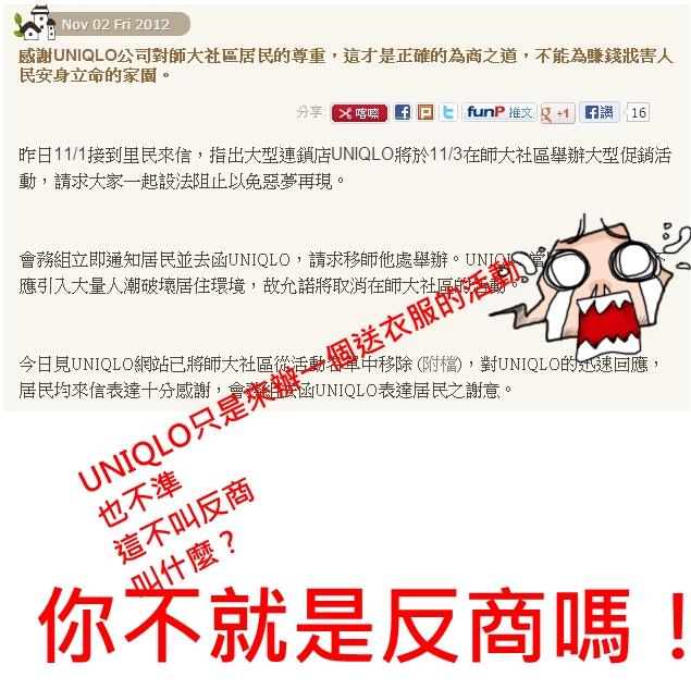 抗議uniqlo1