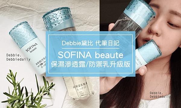 SOFINA_封面.png