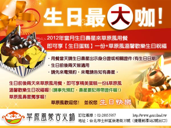 草原風2012壽星賀卡-