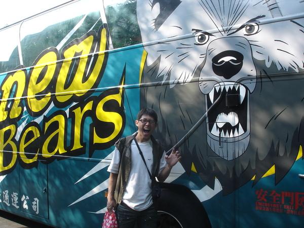 與熊熊巴士合照