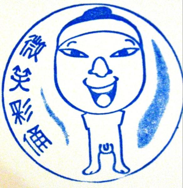 微笑彩俑印章.jpg