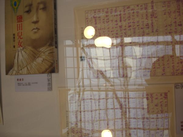 蔡素芬手稿