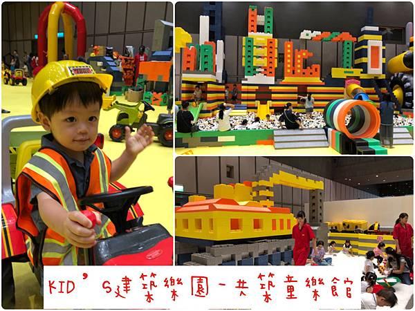 |期間限定|KID'S建築樂園-共築童樂館