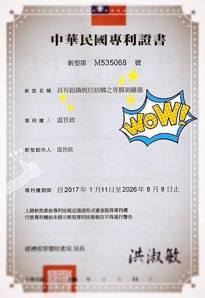 世樺牙醫溫世政醫師取得中華民國專利