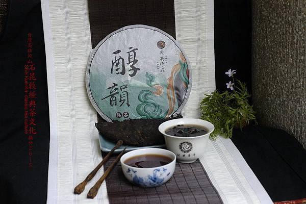 2014年 醇韻~熟茶DSC_0129_exposure_調整大小