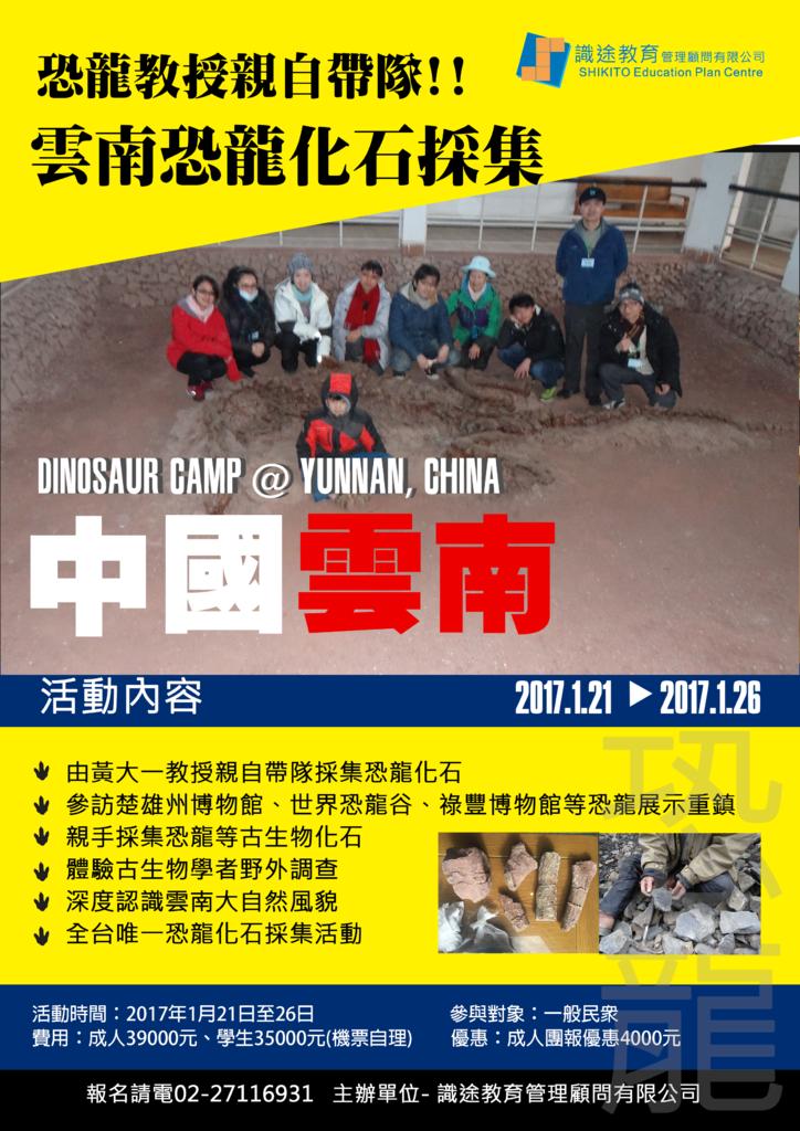 2017雲南恐龍DM1.png