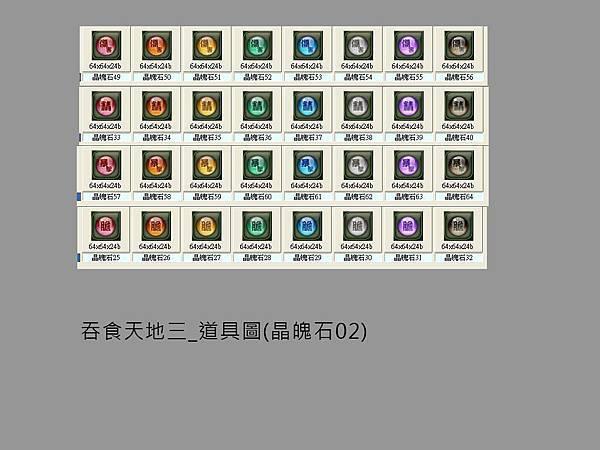 吞食天地_道具圖(晶魄石)02.jpg