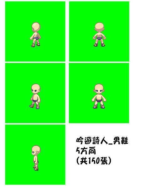 吟遊男鞋.jpg