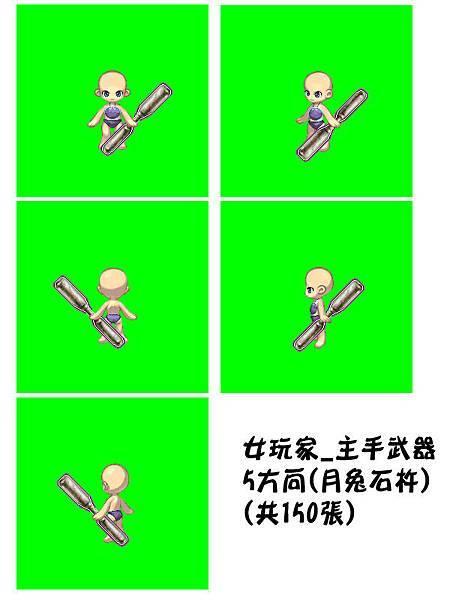 麻糬_女月兔石杵主手武器.jpg