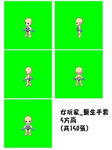 麻糬_女玩家_醫生手套.jpg