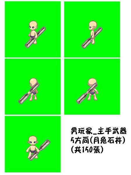 麻糬_男月兔石杵主手武器.jpg