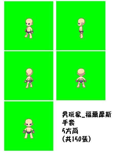 麻糬_男玩家_福爾摩斯手套.jpg