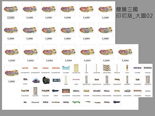 龍騰三國印尼版_大圖02(全).jpg
