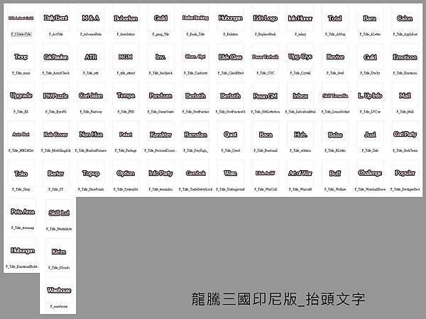 龍騰三國印尼版_抬頭文字(全).jpg