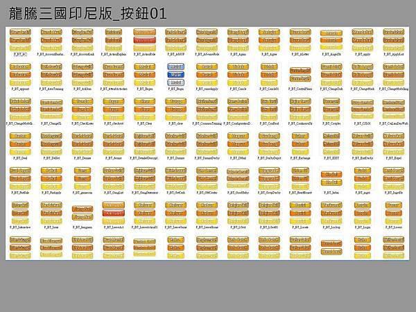 龍騰三國印尼版_按鈕01(全).jpg