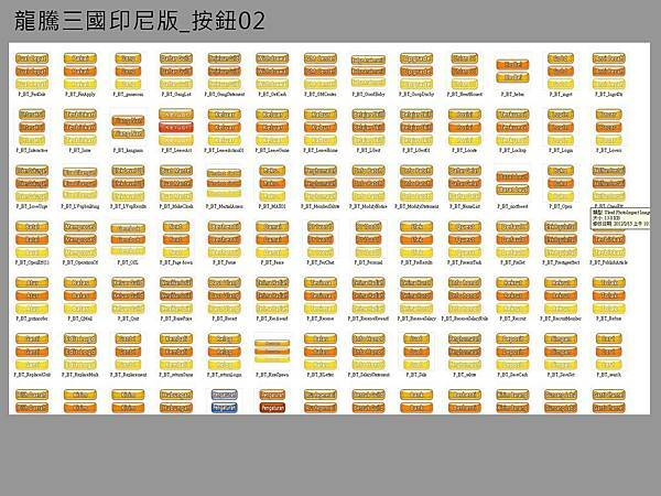龍騰三國印尼版_按鈕02(全).jpg
