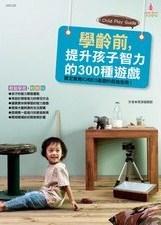 學齡前,提升孩子智力的300種遊戲.jpg