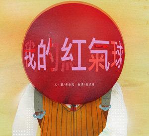 我的紅氣球.jpg