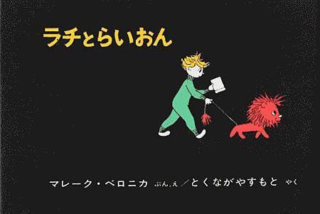 拉奇與小獅子.jpg