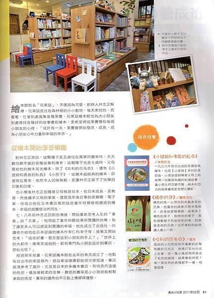食尚小玩家 2011年5月刊-2.jpg