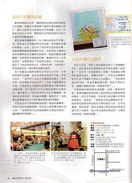 食尚小玩家 2011年5月刊-3.jpg