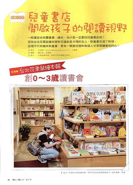 食尚小玩家 2011年5月刊.jpg