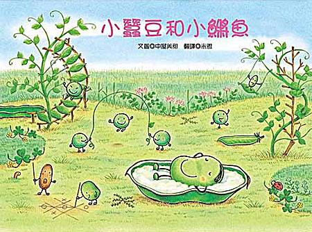 小蠶豆與小鱂魚.png