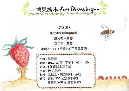 2.12草莓園.jpg