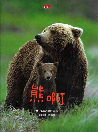 熊啊.jpg