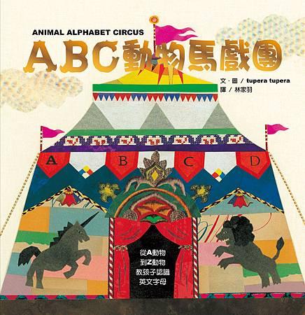 ABC動物馬戲團.jpg