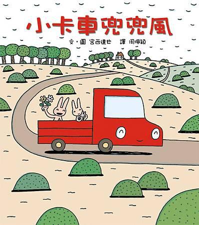 小卡車兜兜風