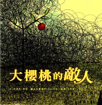 2012.03.16大櫻桃的敵人