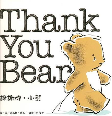 20120319《Thank You Bear謝謝你,小熊》