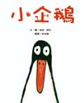 20120326小企鵝