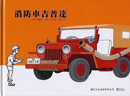 20120402消防車吉普達