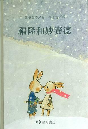 20120409福隆與妙賽德
