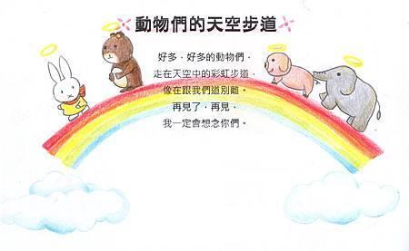 動物們的天空步道