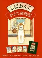 小柴犬季節俳句集紙牌
