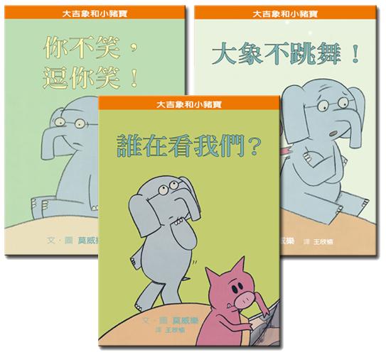 大吉象與小豬寶系列書1