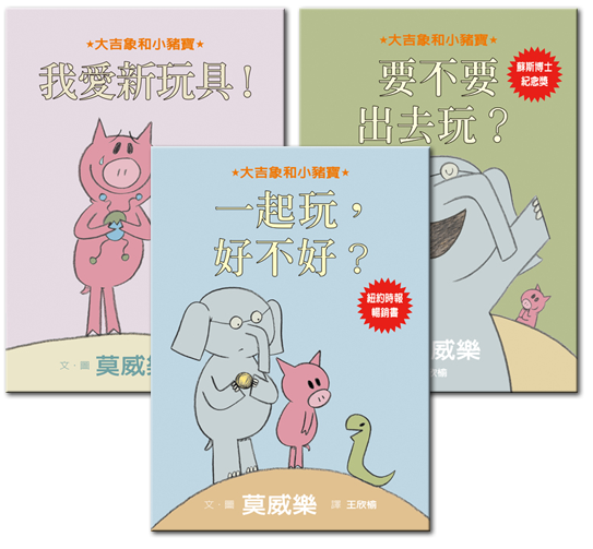 大吉象與小豬寶系列書2